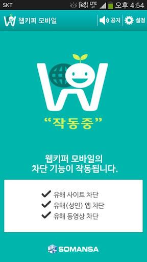 웹키퍼 모바일