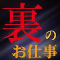 裏のお仕事 icon