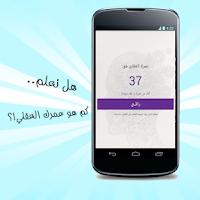 Screenshot of عمرك العقلي - اختبار عمر العقل