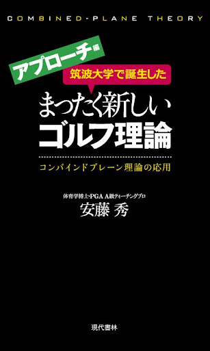 筑波大学で誕生したまったく新しいゴルフ理論≪アプローチ編≫