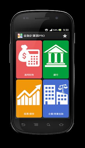 金融計算器PRO