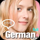 국가대표 독일어 완전 첫걸음 (풀버전)