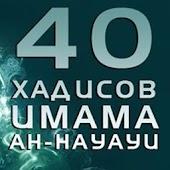 40 Хадисов Навави