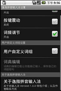 Easy Finger Chinese PinYin IME - screenshot thumbnail
