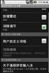 Easy Finger Chinese PinYin IME