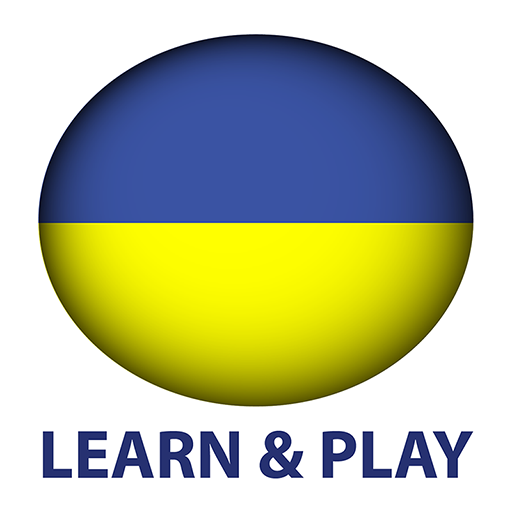 Learn and play. Ukrainian free