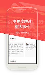 新浪新闻 - screenshot thumbnail