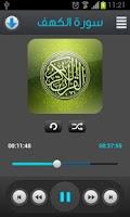 Screenshot of القرآن الكريم - خليل الحصري