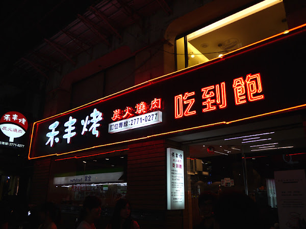 【食記】台北*東區。禾丰烤炭火燒肉吃到飽*大推海鮮