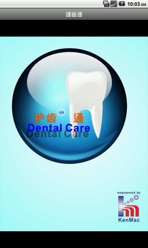 Dental Care- screenshot