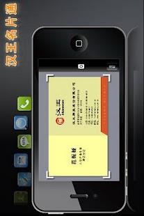 汉王名片通 商業 App-癮科技App