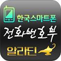 한국스마트폰전화번호부 (인테리어,리모델링) logo