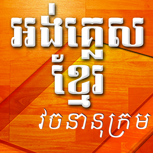 Dictionary English to Khmer