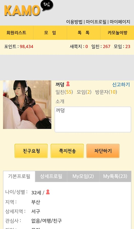 [인기] 카톡친구,모임,인맥만들기 인맥끝판왕 카모- screenshot