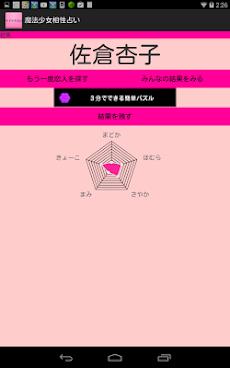 魔法少女まどかのおすすめ画像4