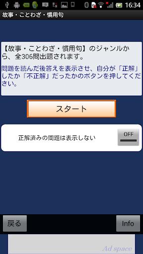 u56fdu8a9eu529bu30afu30a4u30ba 4500u554fu301c u7121u6599u56fdu8a9eu5b66u7fd2u30a2u30d7u30eau306eu6c7au5b9au7248 2.3.4 Windows u7528 2