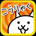 にゃんこ大戦争攻略~大量ネコカン&お宝GETの裏技~ icon