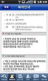 약품정보검색 - 드럭인포(Druginfo)- screenshot thumbnail