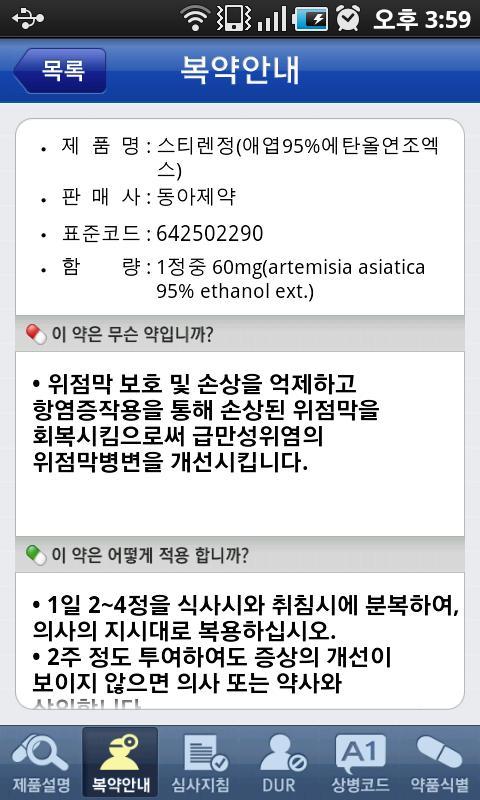 약품정보검색 - 드럭인포(Druginfo)- screenshot