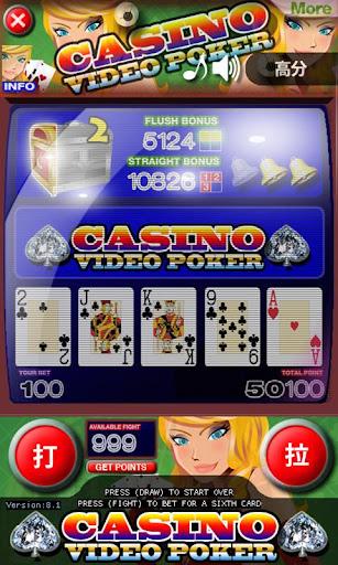 赌场视频扑克