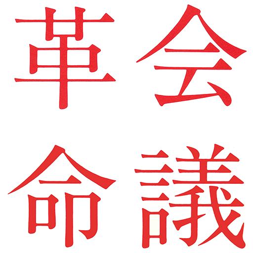 齋藤孝 会議革命 LOGO-APP點子