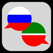 Татарский словарь
