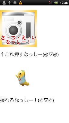 ふなっしーが割り込むカメラなっしー!!のおすすめ画像3