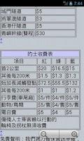 Screenshot of 香港日常工具 HK-Util