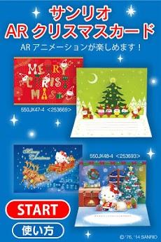 サンリオARクリスマスカード2014のおすすめ画像1