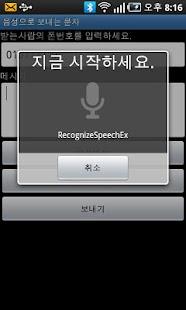 음성으로 보내는 문자(음성인식) - screenshot thumbnail