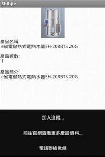 水電材料報價王- screenshot thumbnail