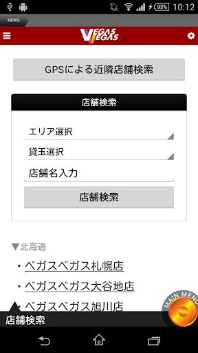 u30d9u30acu30b9u30d9u30acu30b9u5317u6d77u9053 1.0.3 Windows u7528 2