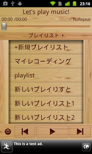 木製音楽プレイヤー
