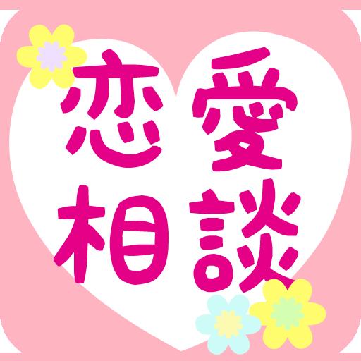 恋愛&結婚相談コミュニティのみんれん!匿名で恋バナ悩み投稿 社交 LOGO-玩APPs