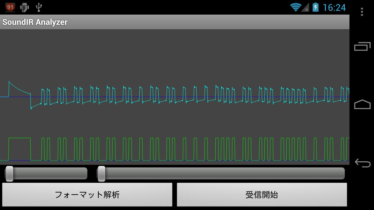S2 SoundIR Analyzer- screenshot