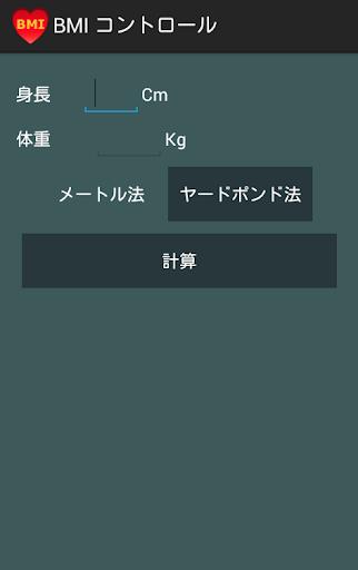 BMI コントロール