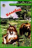 Screenshot of Сказка Колобок