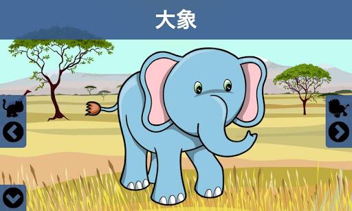 玩教育App|101 个儿童动物拼图免費|APP試玩