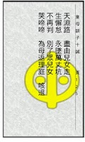 Screenshot of 皇母訓子十誡