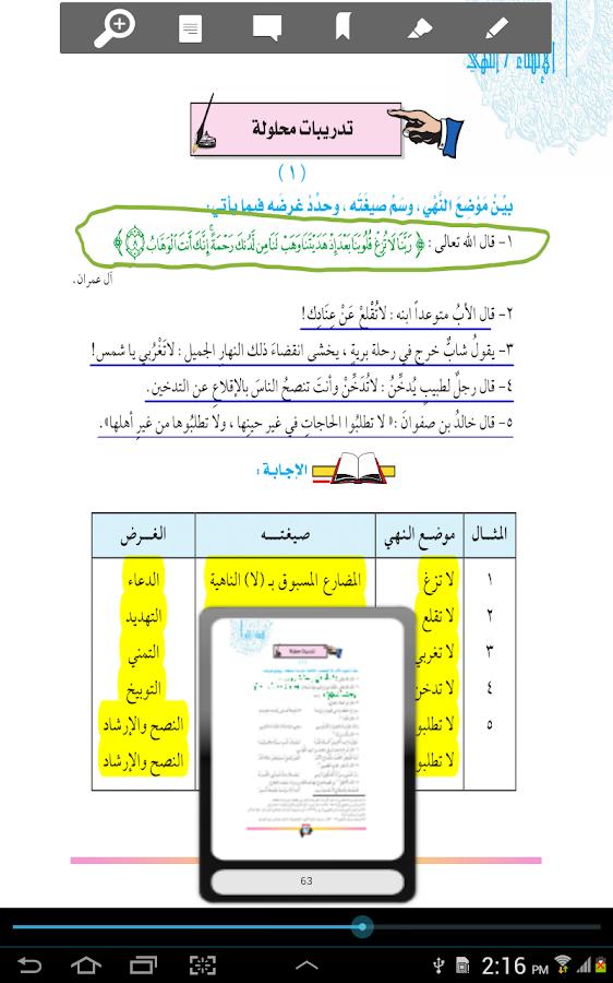 المناهج المدرسية السعودية- screenshot