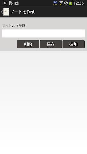 免費下載生產應用APP|98Note app開箱文|APP開箱王