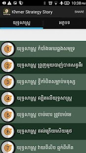 Free Download Khmer Strategy Story APK