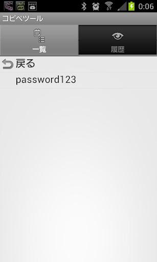 u30b3u30d4u30dau30c4u30fcu30eb Free 1.0.3 Windows u7528 2