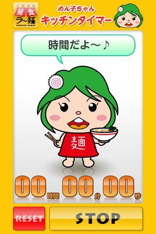 めん子ちゃんキッチンタイマー- screenshot