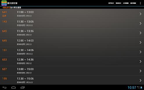 雙鐵時刻表(台鐵高鐵、航班、搶票、公車單車、轉乘、捷運)  螢幕截圖 12