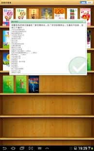 玩書籍App|基督教書庫 - 電子書免費|APP試玩