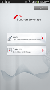 BOUBYAN BROKERAGE- screenshot thumbnail