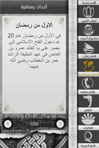iRamadan  دليل المسلم في رمضان- screenshot