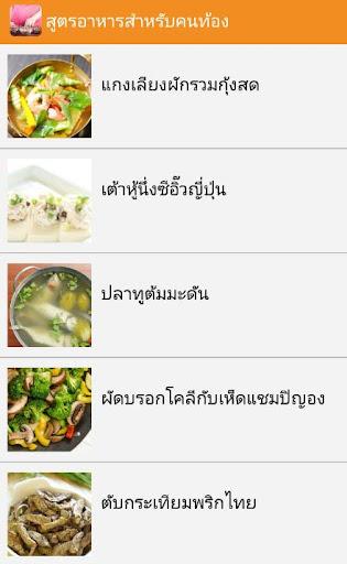 สูตรอาหารสำหรับคนท้อง