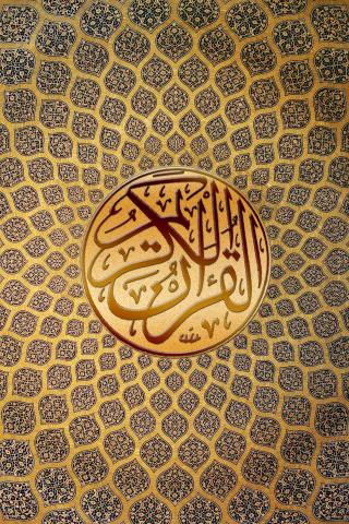 Quran dengan Bahasa Indonesia